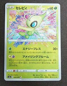 new-Pokemon-Card-Legendary-Heartbeat-Amazing-Rare-Celebi-009-076-s3a