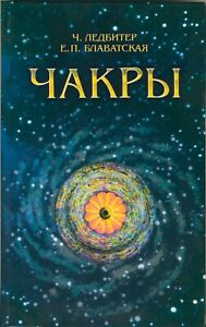 2003 THE CHAKRAS Charles LEADBEATER Practical OCCULTISM H.BLAVATSKY Russian Book