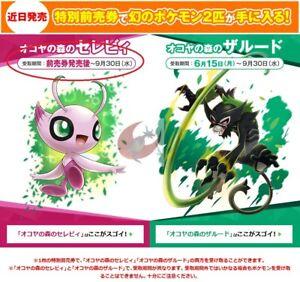 Pokemon-Serial-code-034-August-7th-034-Shiny-Okoya-Forest-Celebi-and-Zarude