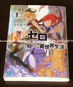 New Re:Zero kara Hajimeru Isekai Seikatsu Vol.8 Novel Comics Manga Anime Japan