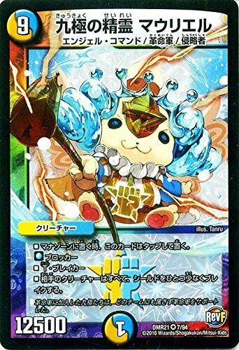 Duel Masters nine pole of spirit Maurieru // revolution Final Chapter 1 Berirea