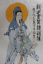 RARE-Chinese-100-Handed-Painting-By-Fan-Zeng-BV3 縮圖 3