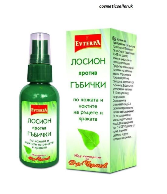 3x Best Fungal Treatment Lotion 50ml by Evterpa Kills 99.9 Skin ...