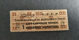 1923-USSR-Foreign-exchange-MNH-Rarity
