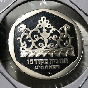 ISRAEL-1980-SILVER-HANUKA-BRILLIANT-UNCIRCULATED-CROWN-COIN
