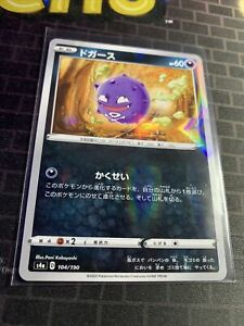 Pokemon TCG Koffing 104//190 Reverse Holo Shining V
