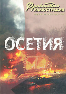 FRI-200806-Osetia-en-Llamas-guerra-ruso-georgiano-agosto-de-2008-Libro