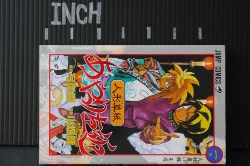 JAPAN Illustration Takeshi Obata manga Karakurizoshi Ayatsuri Sakon 1~4 Complete
