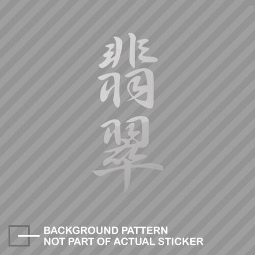 Japanese Jade Kanji Sticker Die Cut Decal