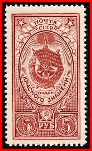 Russia-1953-MEDAL-of-RED-BANNER-Sc-1653-MNH-MILITARY-E-RU2