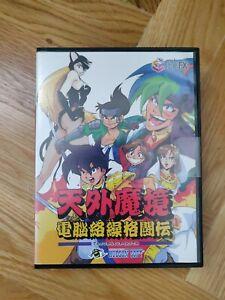 Details about Tengai Makyou Dennou Karakuri Kakutouden NEC PC-FX US seller