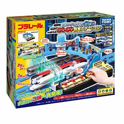 TAKARA TOMY Plarail Signal! GOGO DEPARTURE STATION w/ Tracking NEW w/Tracking