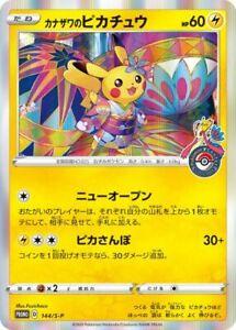 Pokemon-Card-KANAZAWA-Pikachu-144-S-P-SP-PROMO-Kimono-Japanese-Japan-UNUSED