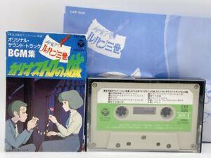 RARE! Lupin the 3rd ORIGINAL SOUNDTRACK BGM Cassette tape castle of Cagliostro