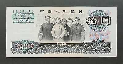 The third set of RMB 1965 10 yuan unreleased version of the test banknotes