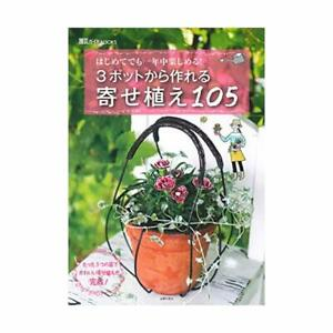 Bonsai-Planting-can-make-from-3-pot-105-gardening-guide-BOOKS