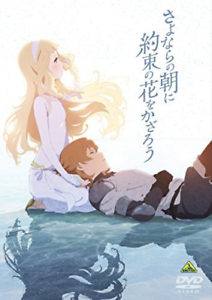 MAQUIA-WHEN-THE-PROMISED-FLOWER-BLOOMS-S-T-JAPAN-DVD-I98