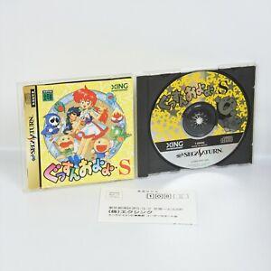 GUSSUN OYOYO S Sega Saturn 6322 ss