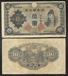 Japan Old 10 Yen Note AU condition 1943 P51