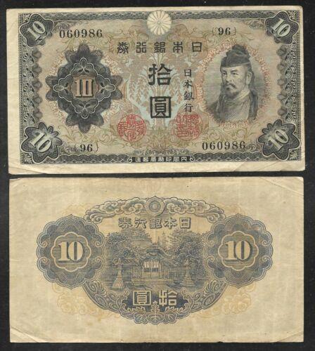 Old 10 Yen Note 1943 Japan P51a FINE