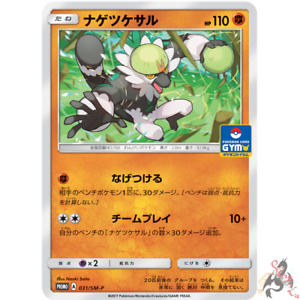 Pokemon-Card-Japanese-Passimian-031-SM-P-PROMO-MINT