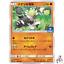 Pokemon-Card-Japanese-Passimian-031-SM-P-PROMO-MINT thumbnail 1