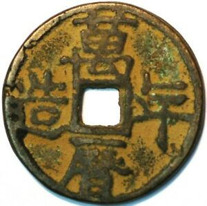 A.D 1368/'s Ming Dynasty Hong Wu Tong Bao