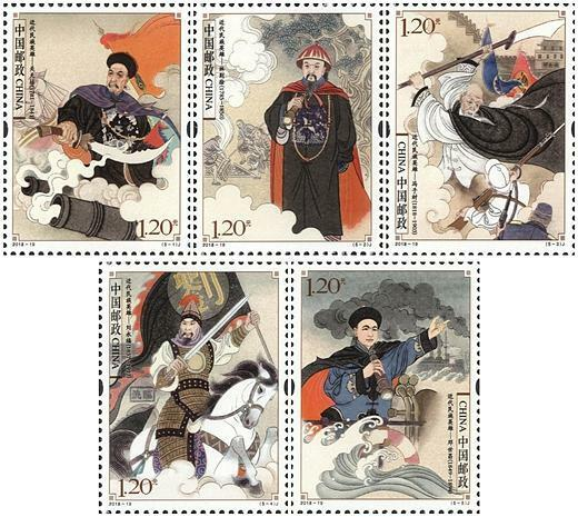 TangStamps: China 2018-19 National Heroes in Modern Times