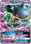 Pokemon-Card-Japanese-Banette-GX-RR-031-066-SM6b-MINT thumbnail 1
