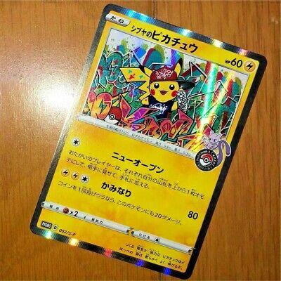 Pikachu 002//S-P Pokemon Center Shibuya JAPANESE Limited Promo Card NEAR MINT NEW