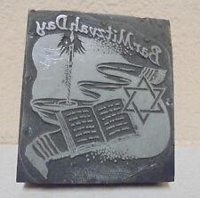 Vintage Bar Mitzvah Day Metal Amp Wood Letterpress Printing Block