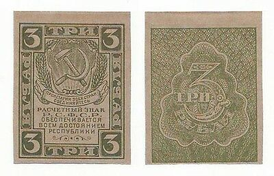 3 Ruble of 1921 Russia UNCIRCULATED Russian P-84a Currency Note Revenue