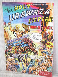 PC-ENGINE-Booklet-THE-HOLY-URAWAZA-EMPIRE-Guide-1993-Book-Ltd