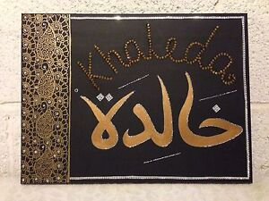 Image Is Loading Ic Personalised Wedding Canvas Nikah Walimah Art