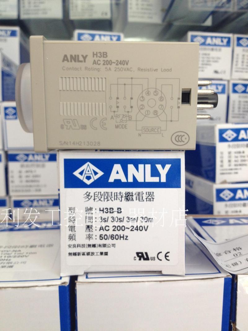 1pcs New ANLY Multi-section time limiter H3B-B AC200-240V