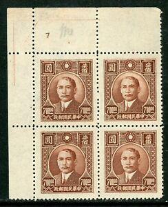 China 1947 Republic $7000 Shanghai Dahtung SYS # Block Scott # 643 MNH W501