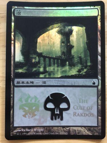 FOIL Japanese Swamp The Cult of Rakdos MPS 2005 promo mtg NM