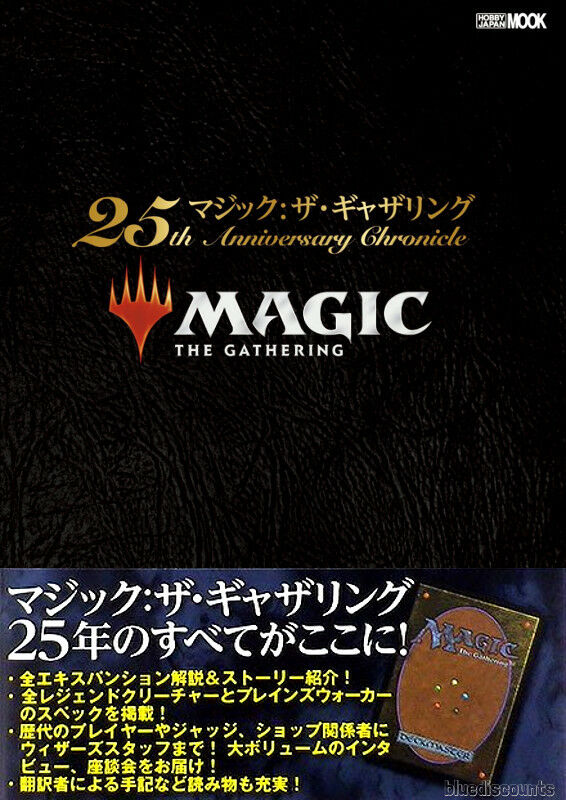 Dhl magic  the gathering 25. jahrestag chronicle memorial buch mtg tcg jp
