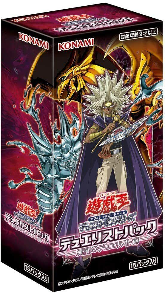 Yu-Gi-Oh OCG Duel Duelist card protector set Masters of the Spiritual Arts