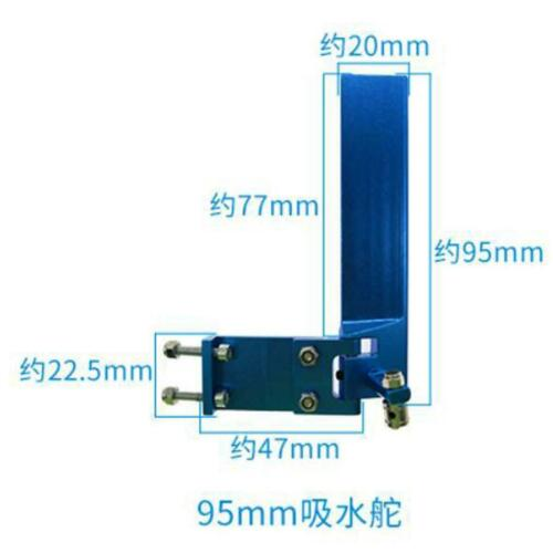 75mm 95mm Aluminium Water Cooling Rudder for R//C Boat Ship Watercraft