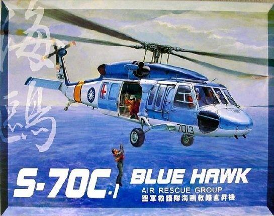 AFV Club S-70C.I blu Hawk Air Recue Group Ref 35S13 Escala 1:35