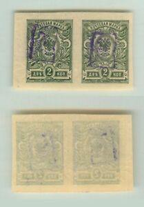 Armenia-1919-SC-4-mint-violet-Type-A-pair-e9329