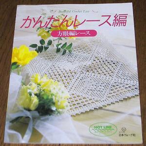 Beautiful-Crochet-Lace-Japanese-Craft-Book