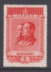 Mongolia-Sc-115-MNH-1953-5t-Choibalsan-amp-Sukhe-Bator-Top-Value-to-Set-VF