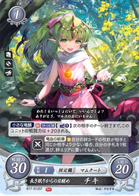 Fire Emblem 0 Cipher Anna Fates B17-059HN TCG Card Part 17