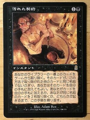 Tainted Pact Japanese Odyssey mtg SP