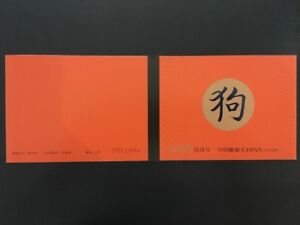 China-2018-1-Zodiac-Series-Year-of-Dog