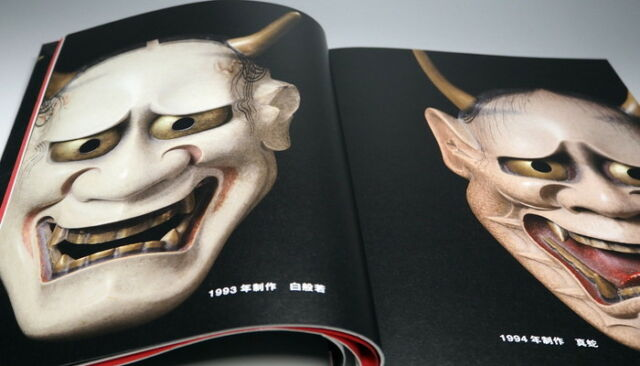 Japanese NOH MASK Hannya making and paper pattern book japan sculpture #0933