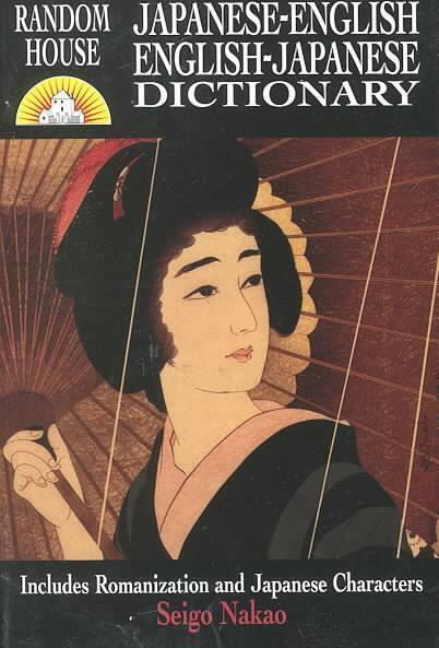 Random House Japanese-English English-Japanese Dictionary von Nakao, Seigo