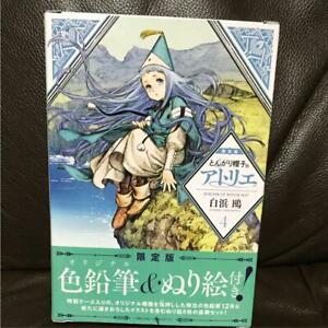 21th-Sep-Tongari-Boushi-no-Atelier-4-Special-ese-comic-Pointy-Witch-Hat